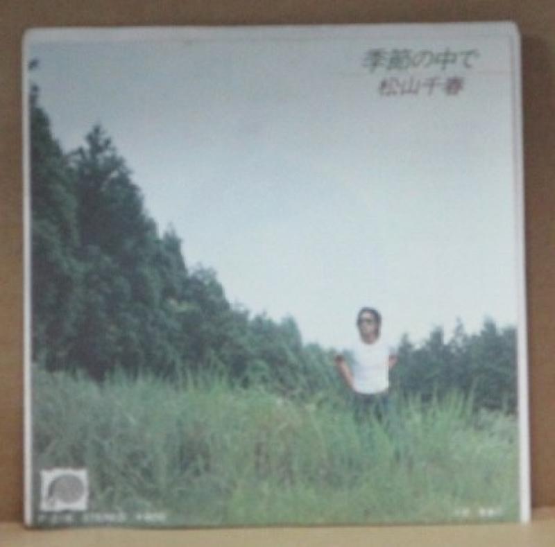 """松山千春/季節の中での7インチレコード通販・販売ならサウンドファインダー"""""""