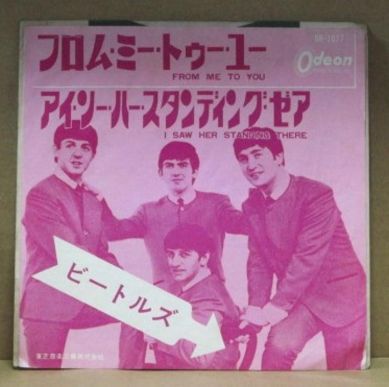 """ビートルズ/フロム・ミー・トゥー・ユーの7インチレコード通販・販売ならサウンドファインダー"""""""