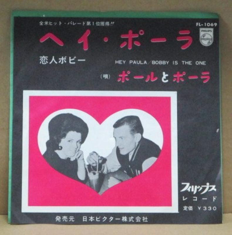 """ポールとポーラ/ヘイ・ポーラの7インチレコード通販・販売ならサウンドファインダー"""""""