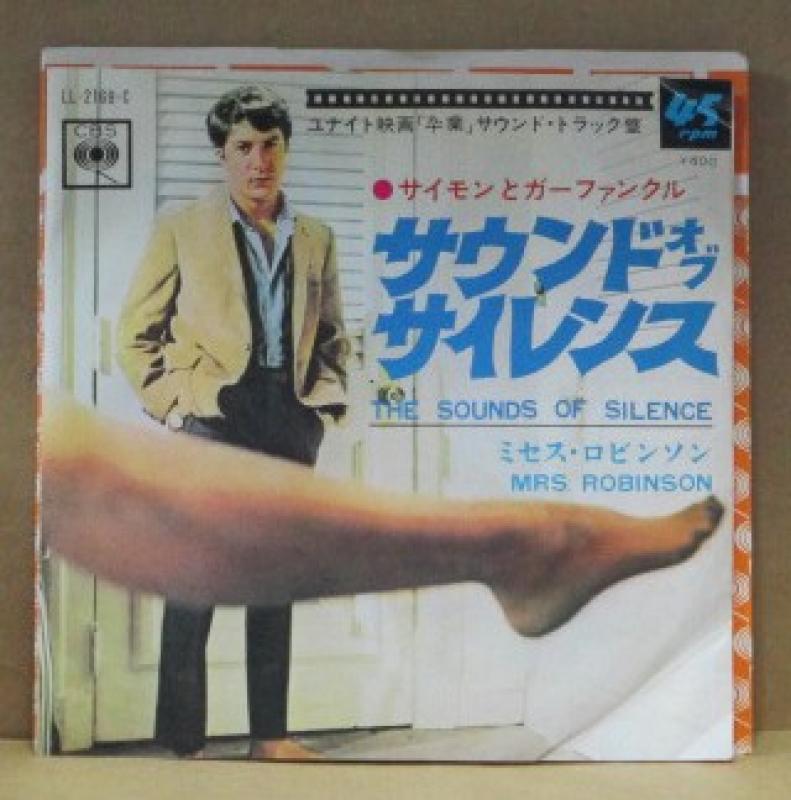 """サイモンとガーファンクル/サウンド・オブ・サイレンス/ミセス・ロビンソンの7インチレコード通販・販売ならサウンドファインダー"""""""