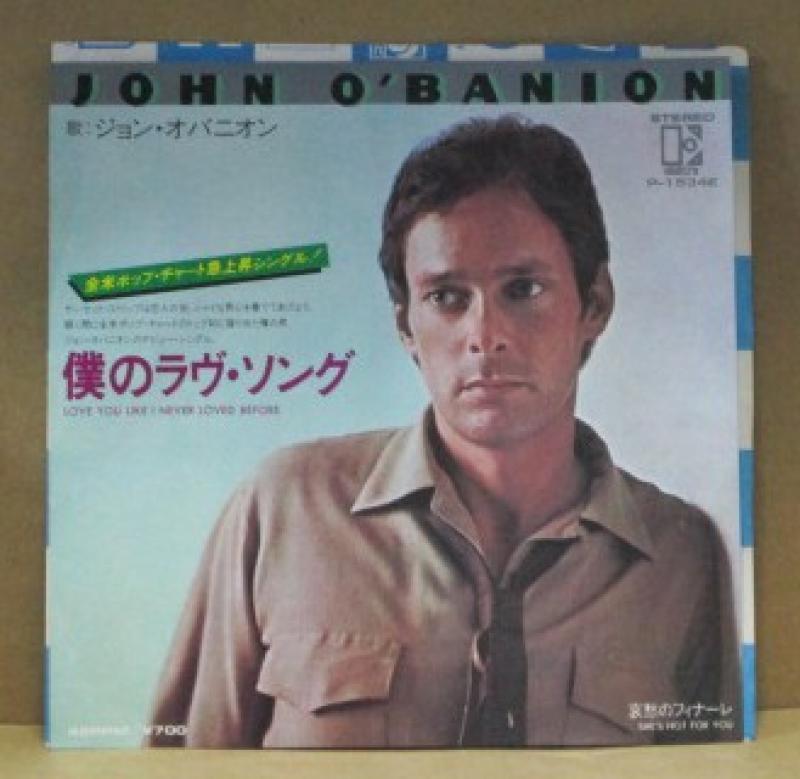 """ジョン・オバニオン/僕のラヴ・ソングの7インチレコード通販・販売ならサウンドファインダー"""""""