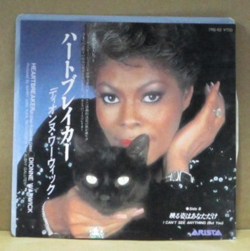 """ディオンヌ・ワーウィック/ハートブレイカーの7インチレコード通販・販売ならサウンドファインダー"""""""