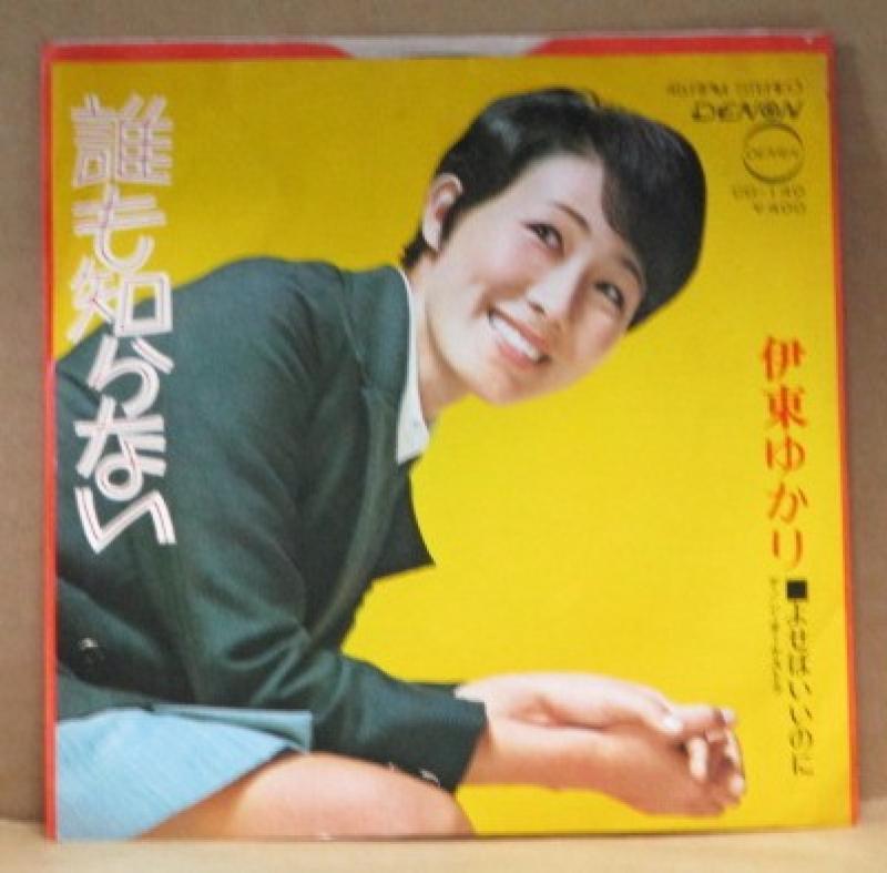 """伊東ゆかり/誰も知らないの7インチレコード通販・販売ならサウンドファインダー"""""""
