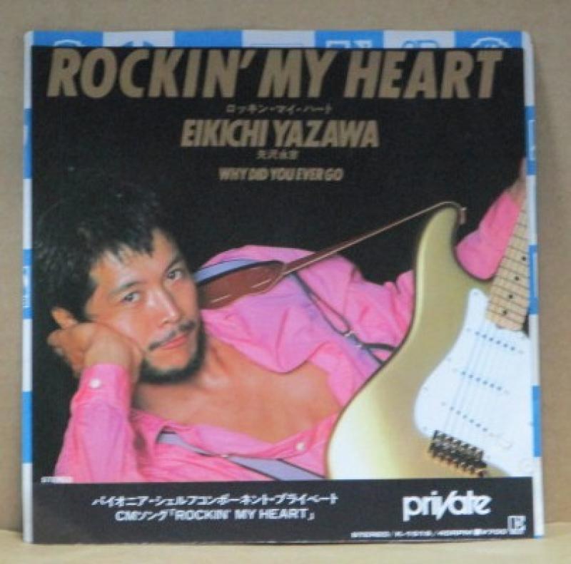 """矢沢永吉/ロッキン・マイ・ハートの7インチレコード通販・販売ならサウンドファインダー"""""""