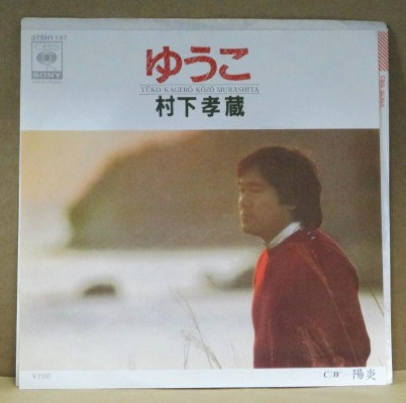 """村下孝蔵/ゆうこの7インチレコード通販・販売ならサウンドファインダー"""""""