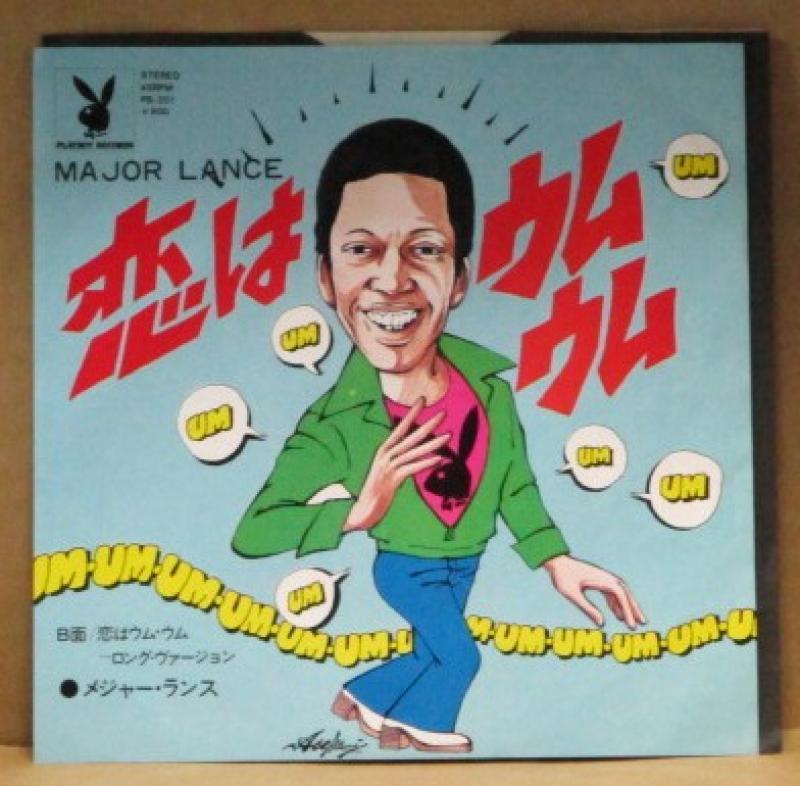 """メジャー・ランス/恋はウム・ウムの7インチレコード通販・販売ならサウンドファインダー"""""""