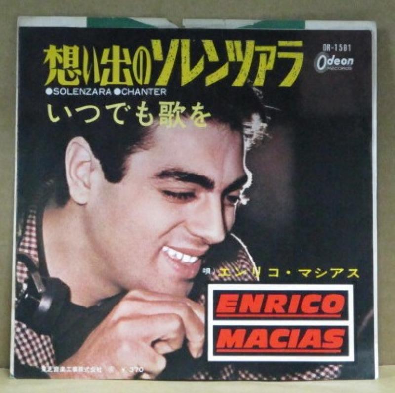 """エンリコ・マシアス/想い出のソレンツァラの7インチレコード通販・販売ならサウンドファインダー"""""""