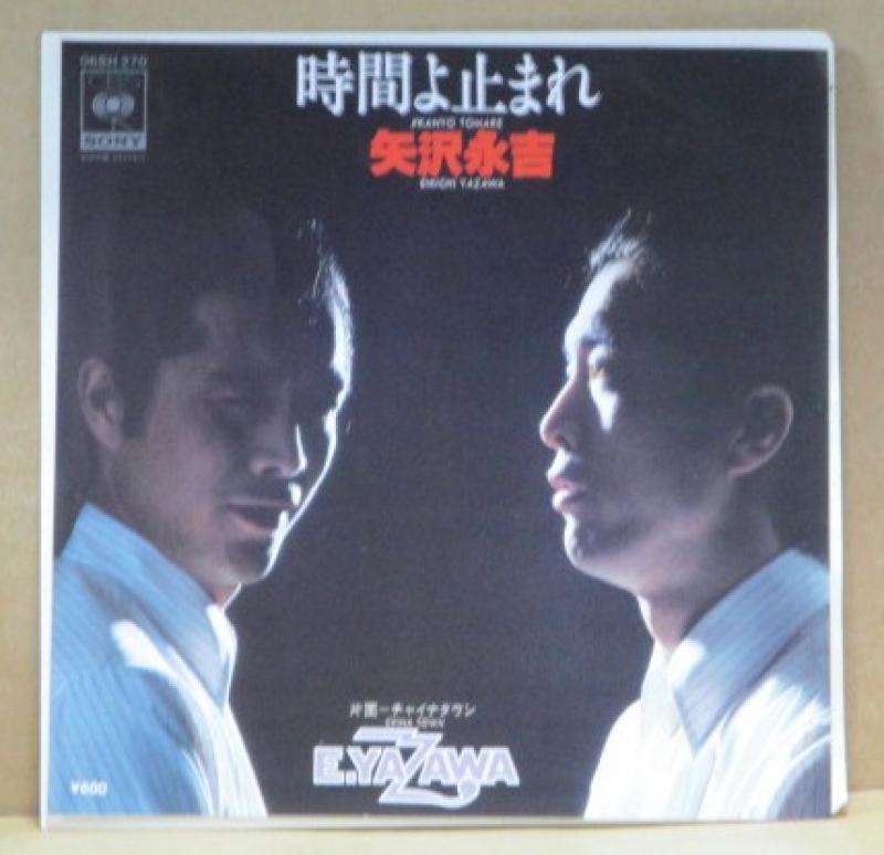 """矢沢永吉/時間よ止まれの7インチレコード通販・販売ならサウンドファインダー"""""""