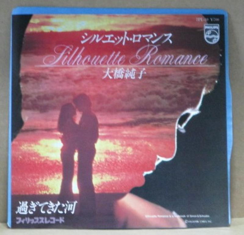 """大橋純子/シルエット・ロマンスの7インチレコード通販・販売ならサウンドファインダー"""""""