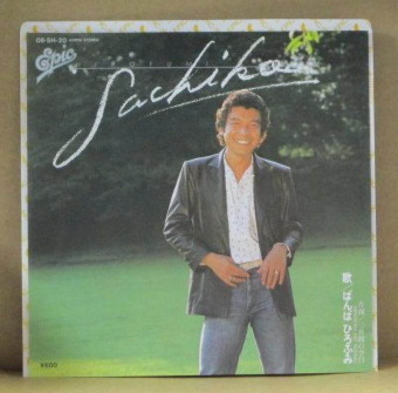 """ばんばひろふみ/SACHIKOの7インチレコード通販・販売ならサウンドファインダー"""""""