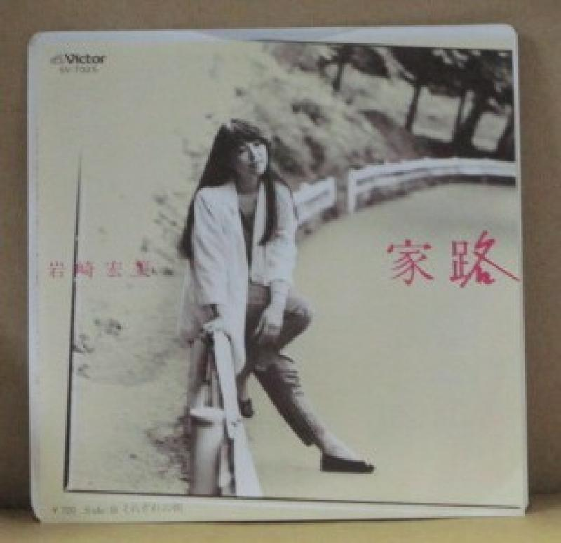 """岩崎宏美/家路の7インチレコード通販・販売ならサウンドファインダー"""""""