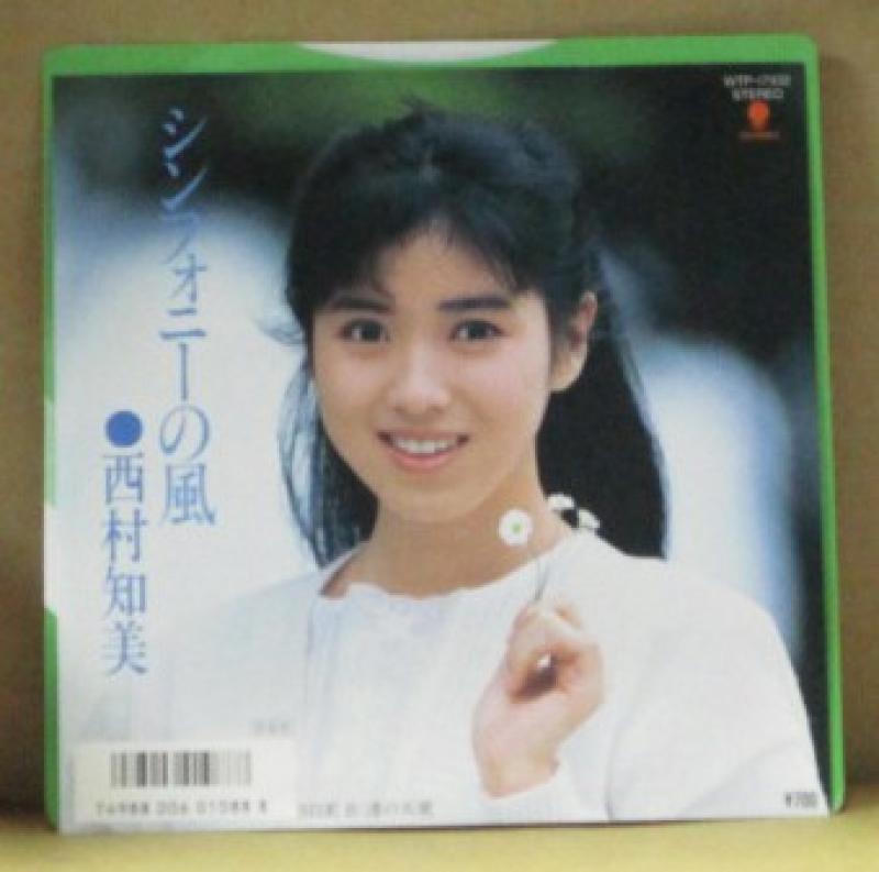 """西村知美/シンフォニーの風の7インチレコード通販・販売ならサウンドファインダー"""""""