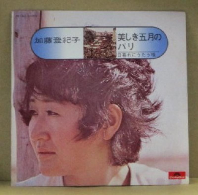 """加藤登紀子/美しき五月のパリの7インチレコード通販・販売ならサウンドファインダー"""""""