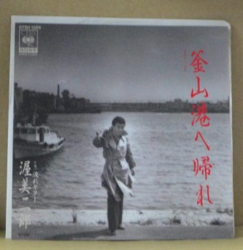 """渥美二郎/釜山港へ帰れの7インチレコード通販・販売ならサウンドファインダー"""""""