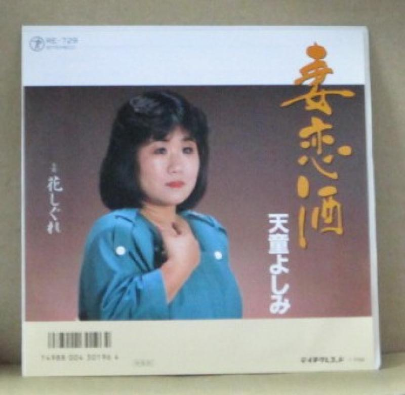 """天童よしみ/妻恋酒の7インチレコード通販・販売ならサウンドファインダー"""""""