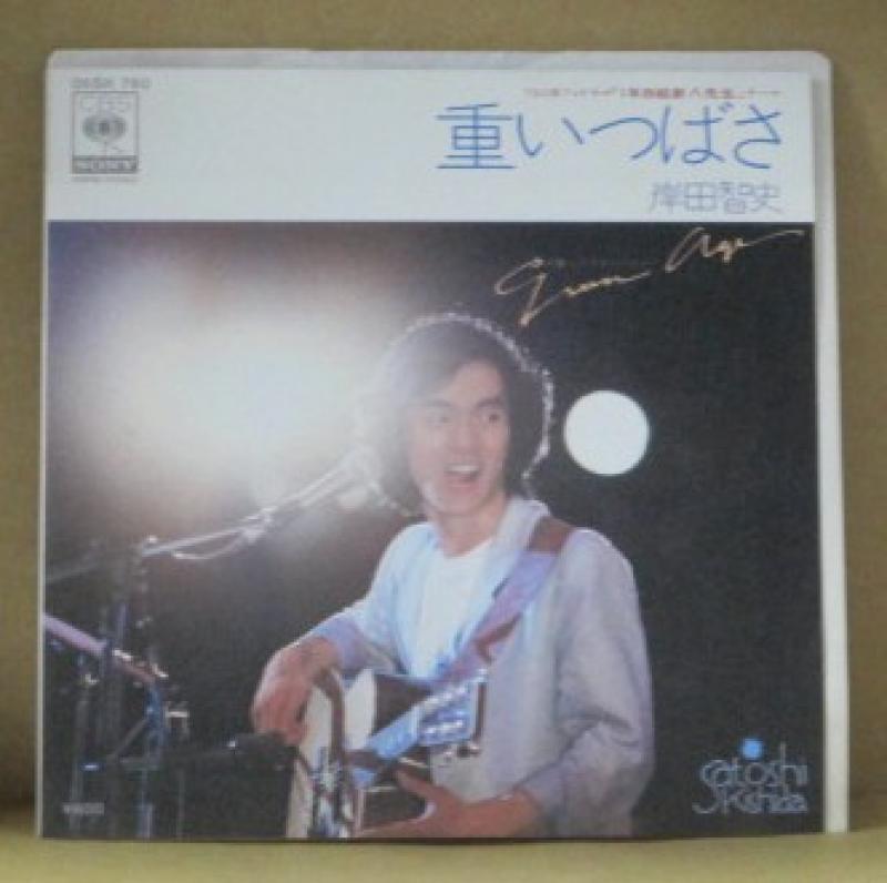 """岸田智史/重いつばさの7インチレコード通販・販売ならサウンドファインダー"""""""