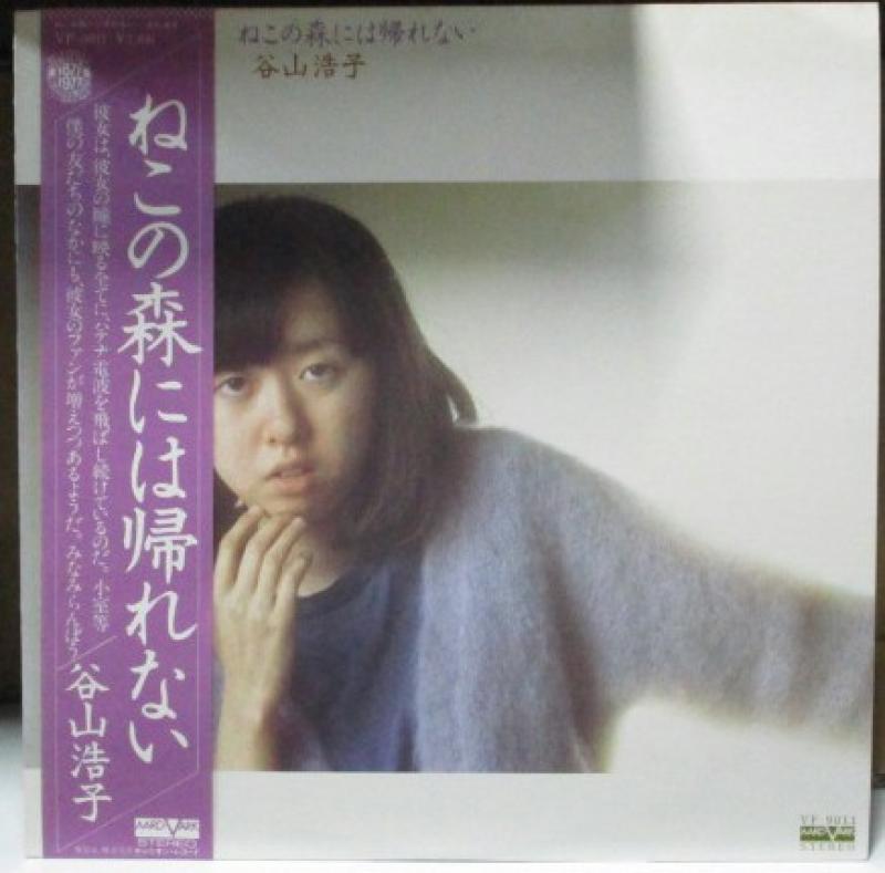 """谷山浩子/ねこの森には帰れないのLPレコード通販・販売ならサウンドファインダー"""""""