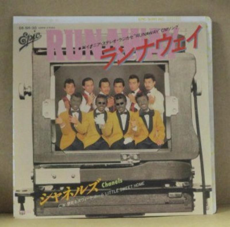 """シャネルズ(ラッツ&スター)/ランナウェイの7インチレコード通販・販売ならサウンドファインダー"""""""