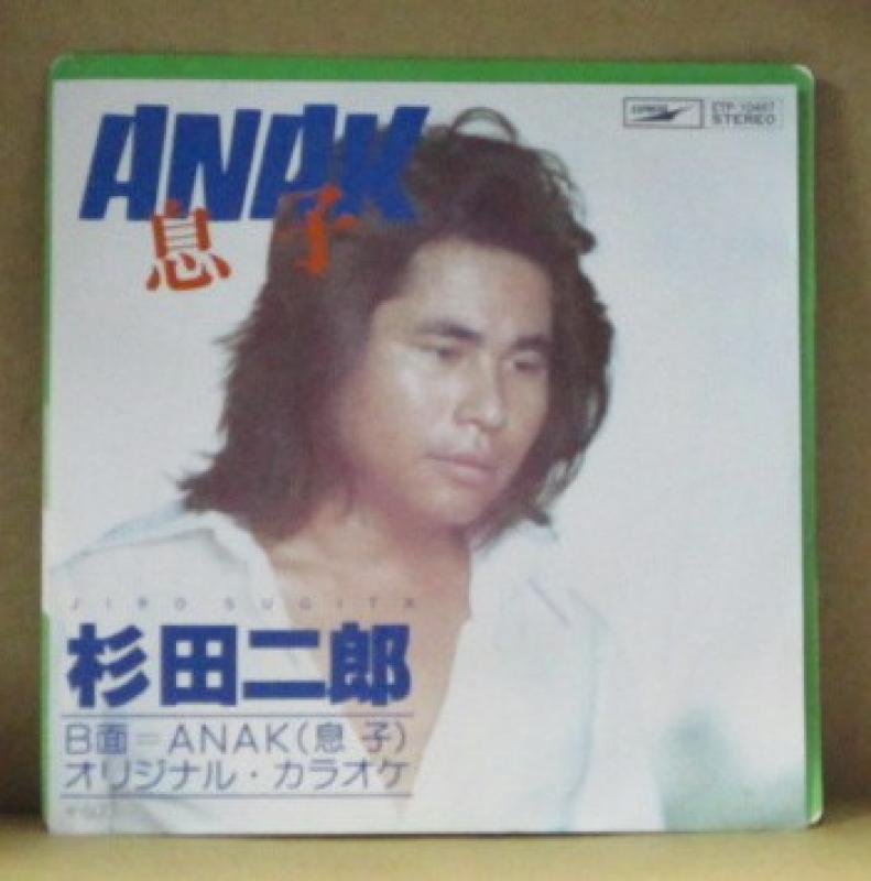 """杉田二郎/ANAK(息子)の7インチレコード通販・販売ならサウンドファインダー"""""""