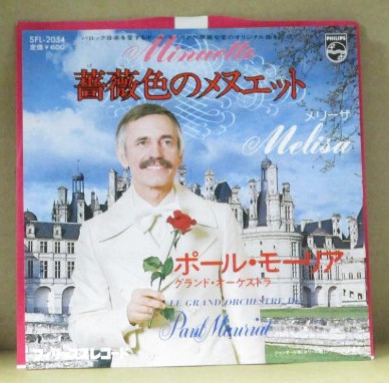 """ポール・モーリア/薔薇色のメヌエットの7インチレコード通販・販売ならサウンドファインダー"""""""