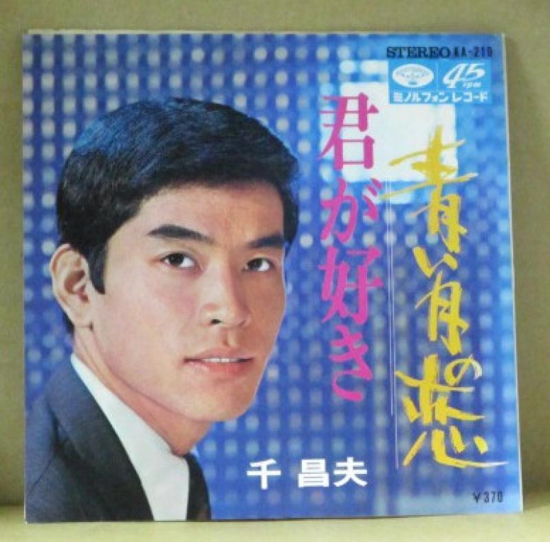 """千昌夫/青い月の恋の7インチレコード通販・販売ならサウンドファインダー"""""""