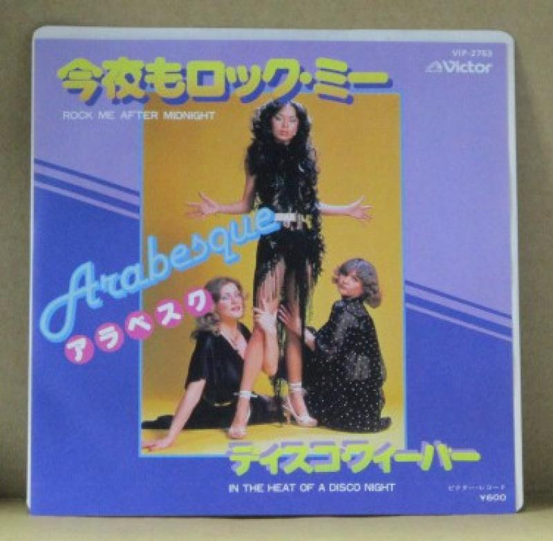 """アラベスク/今夜もロック・ミーの7インチレコード通販・販売ならサウンドファインダー"""""""