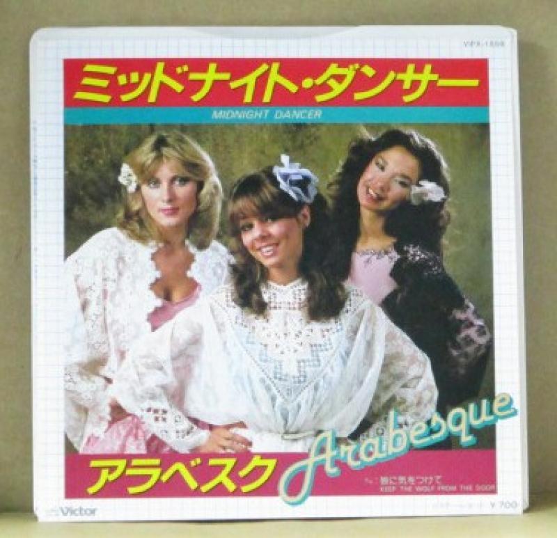 """アラベスク/ミッドナイト・ダンサーの7インチレコード通販・販売ならサウンドファインダー"""""""