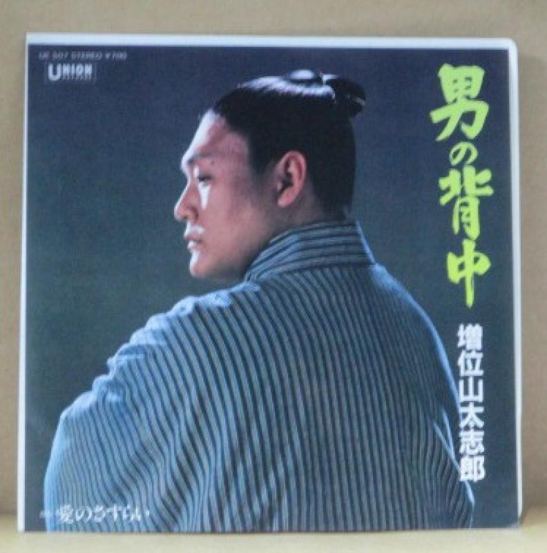 """増位山太志郎/男の背中の7インチレコード通販・販売ならサウンドファインダー"""""""
