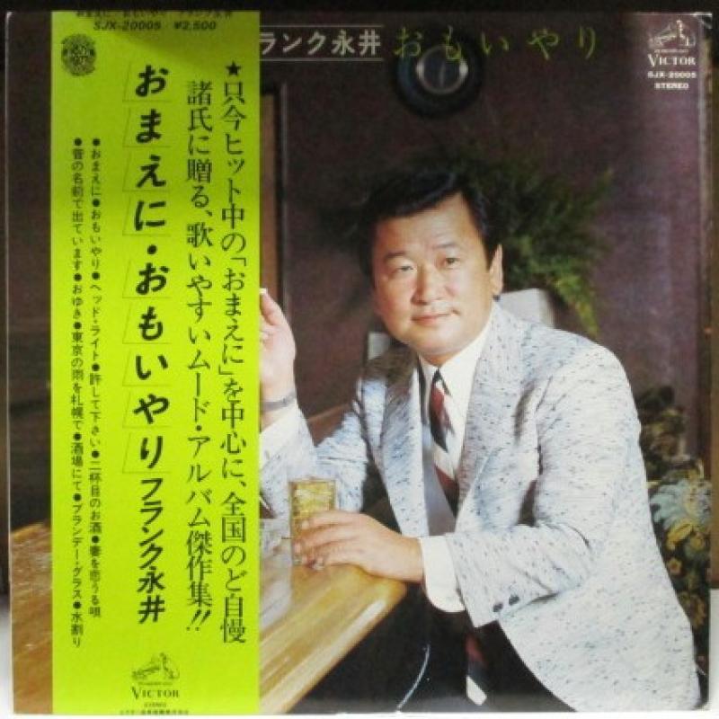 """フランク永井/おまえに/おもいやりのLPレコード通販・販売ならサウンドファインダー"""""""