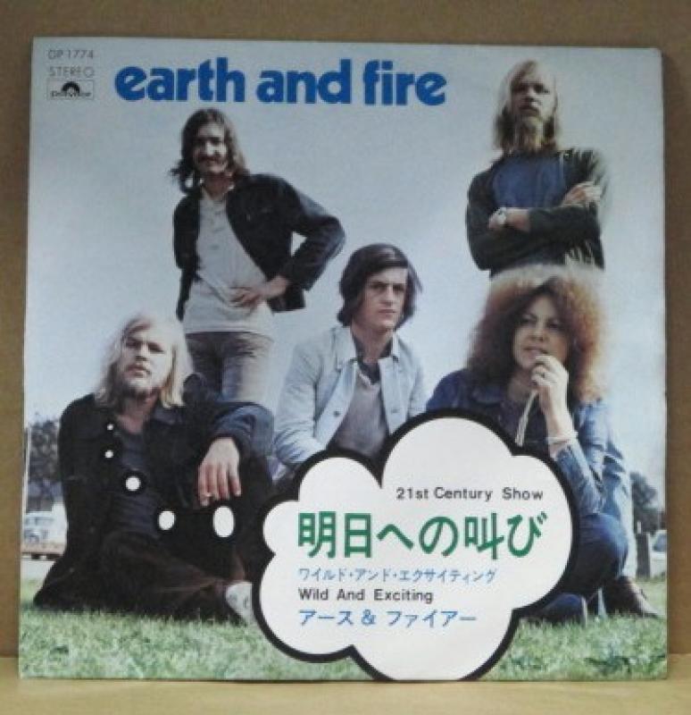 """アース&ファイアー/明日への叫びの7インチレコード通販・販売ならサウンドファインダー"""""""