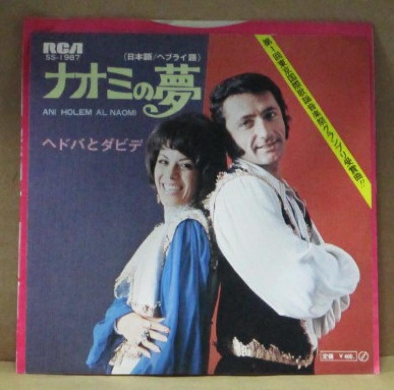 """ヘドバとダビデ/ナオミの夢の7インチレコード通販・販売ならサウンドファインダー"""""""