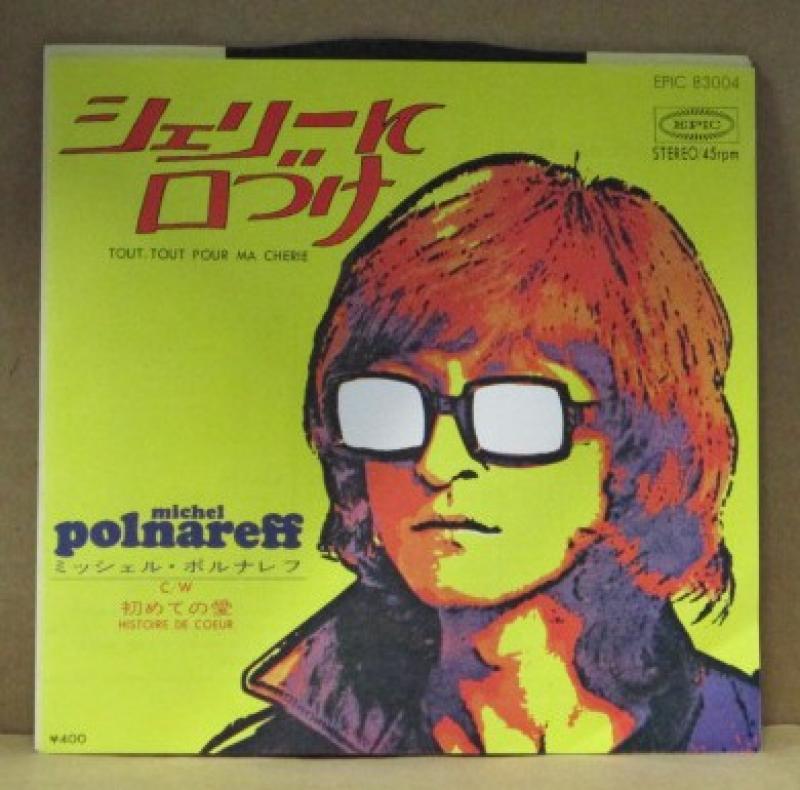 """ミッシェル・ポルナレフ/シェリーに口づけの7インチレコード通販・販売ならサウンドファインダー"""""""