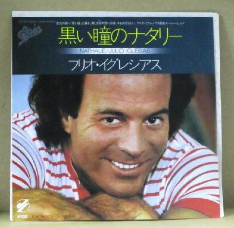 """フリオ・イグレシアス/黒い瞳のナタリーの7インチレコード通販・販売ならサウンドファインダー"""""""
