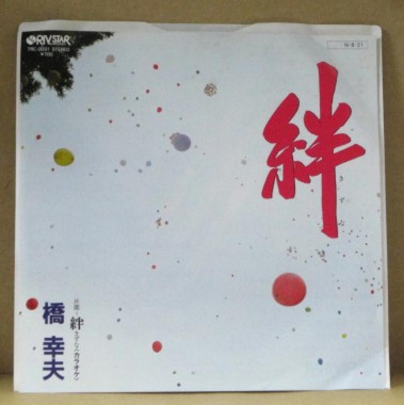 """橋幸夫/絆の7インチレコード通販・販売ならサウンドファインダー"""""""