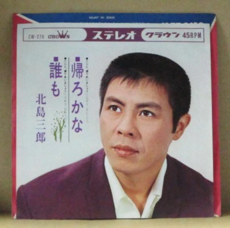 """北島三郎/帰ろかなの7インチレコード通販・販売ならサウンドファインダー"""""""