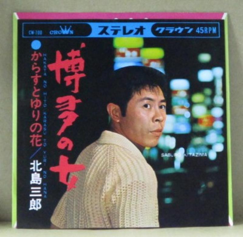 """北島三郎/博多の女の7インチレコード通販・販売ならサウンドファインダー"""""""