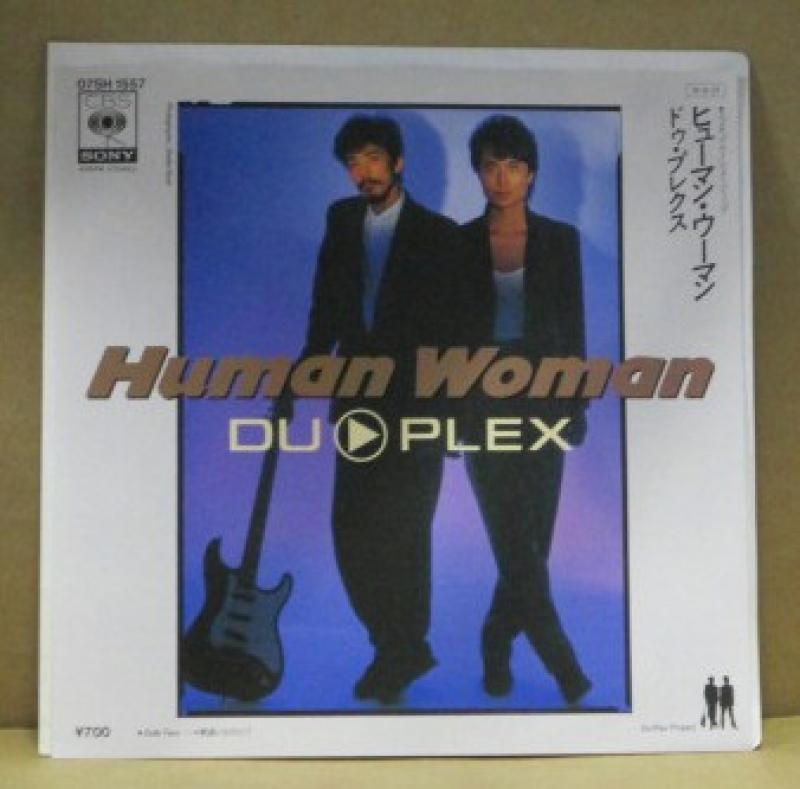 """ドゥ・プレクス/ヒューマン・ウーマンのシングル盤通販・販売ならサウンドファインダー"""""""