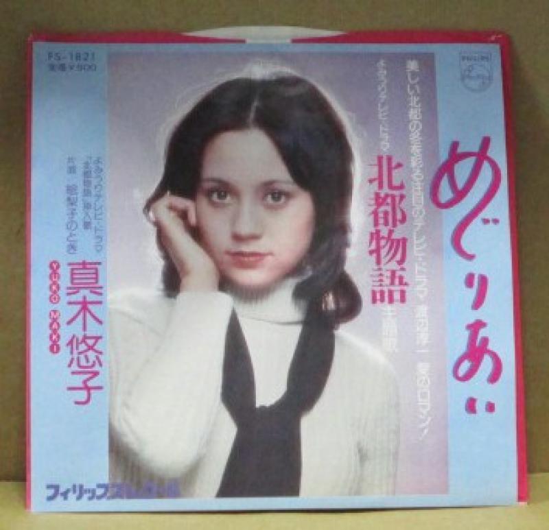 """真木悠子/めぐりあいのシングル盤通販・販売ならサウンドファインダー"""""""