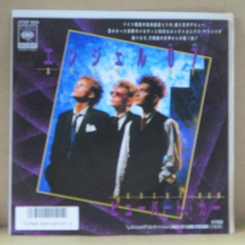 """ヒューバート・カー/エンジェルO7の7インチレコード通販・販売ならサウンドファインダー"""""""