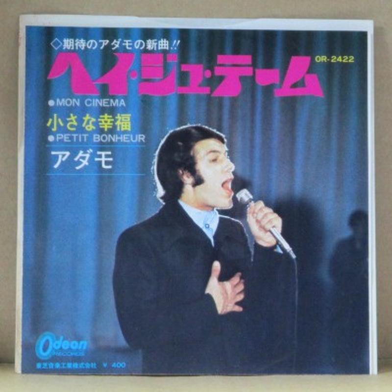 """アダモ/ヘイ・ジュ・テームの7インチレコード通販・販売ならサウンドファインダー"""""""