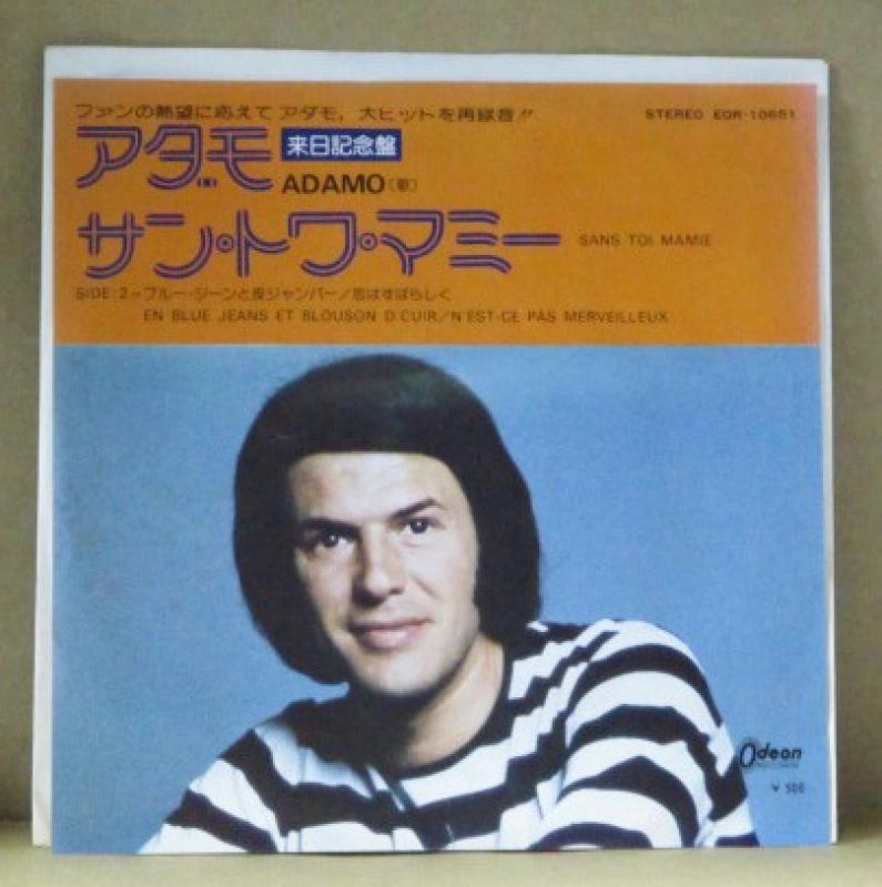 """アダモ/サン・トワ・マミー(再録音)の7インチレコード通販・販売ならサウンドファインダー"""""""