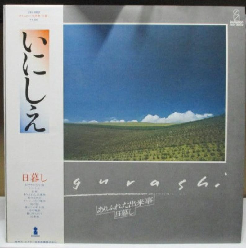 """日暮し/いにしえのLPレコード通販・販売ならサウンドファインダー"""""""