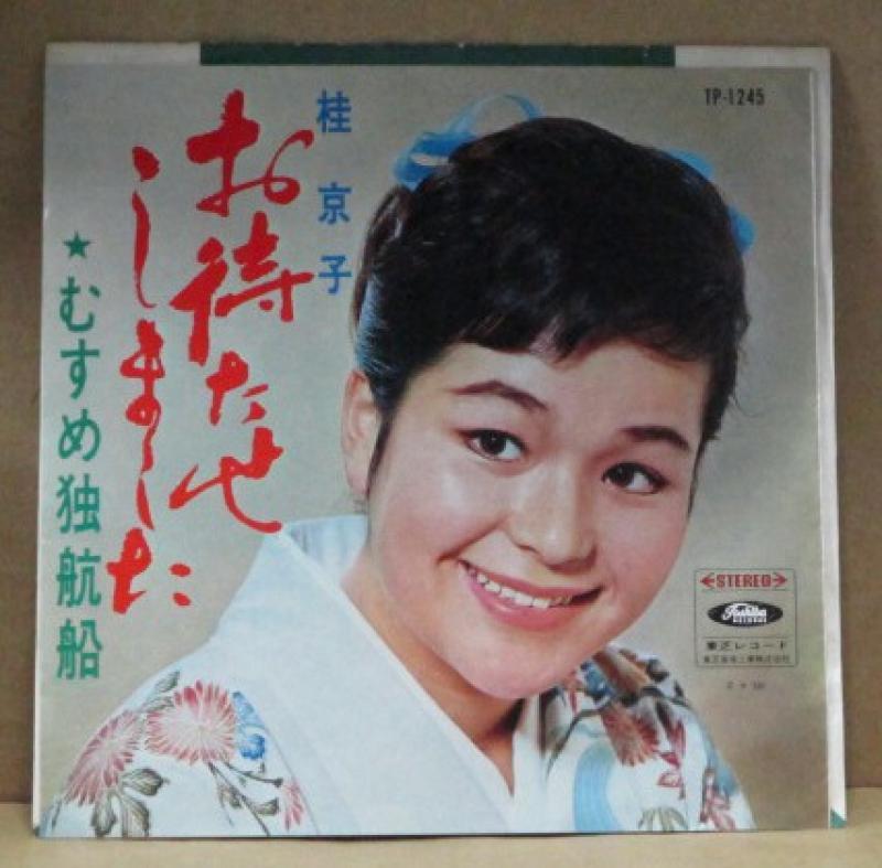 """桂京子/お待たせしましたのシングル盤通販・販売ならサウンドファインダー"""""""