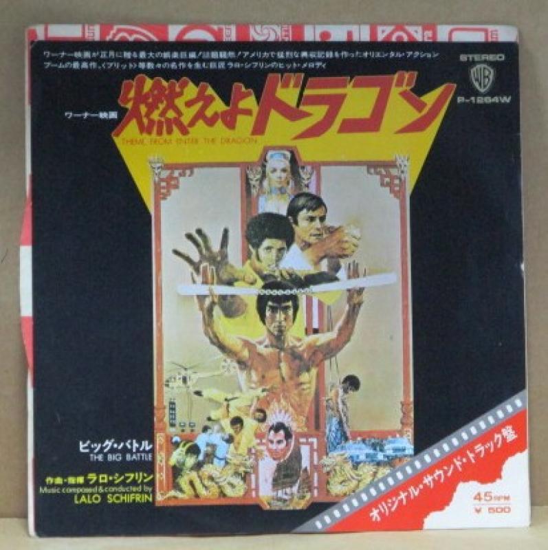 """ラロ・シフリン/燃えよドラゴンのシングル盤通販・販売ならサウンドファインダー"""""""