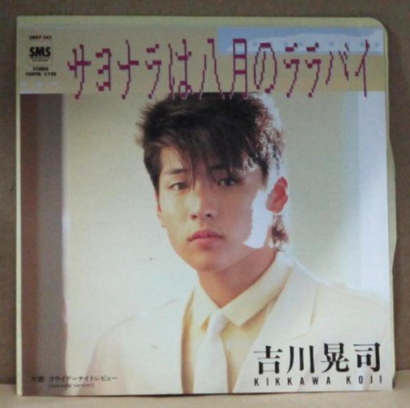 """吉川晃司/サヨナラは八月のララバイのシングル盤通販・販売ならサウンドファインダー"""""""