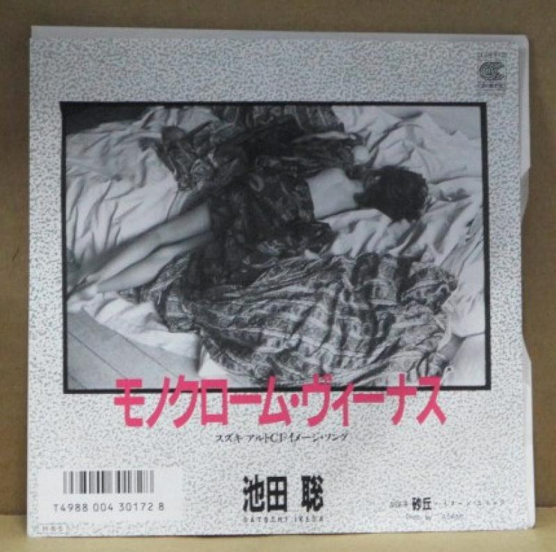 """池田聡/モノクローム・ヴィーナスのシングル盤通販・販売ならサウンドファインダー"""""""