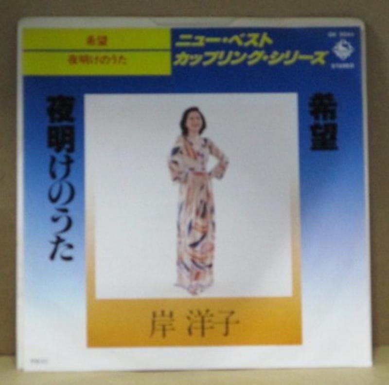 """岸洋子/希望/夜明けのうたのシングル盤通販・販売ならサウンドファインダー"""""""