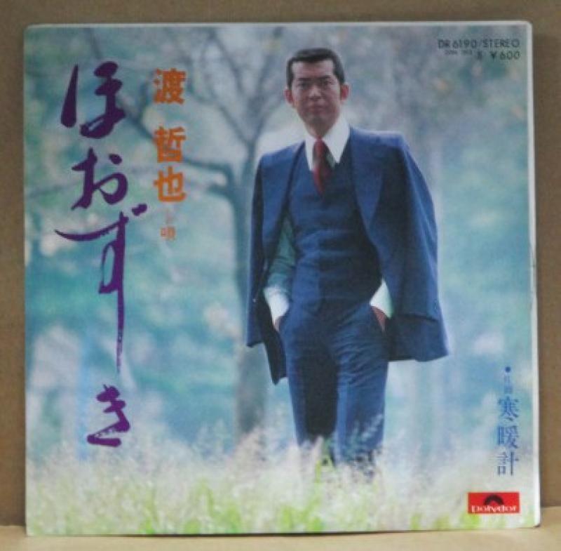 """渡哲也/ほおずきの7インチレコード通販・販売ならサウンドファインダー"""""""