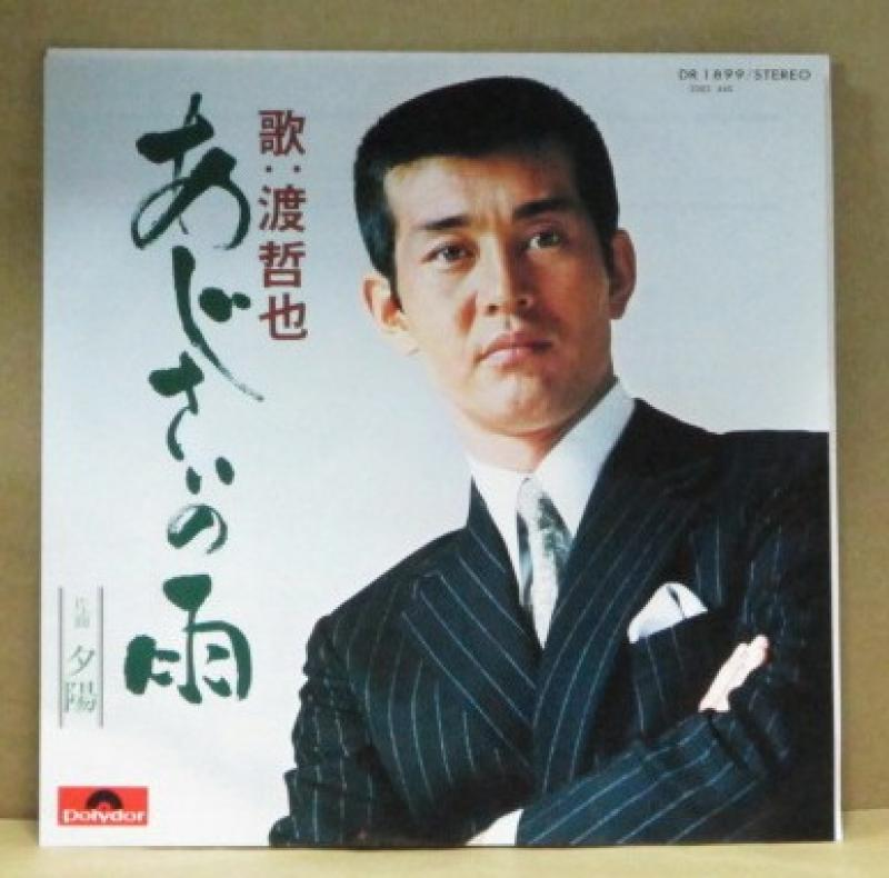 """渡哲也/あじさいの雨の7インチレコード通販・販売ならサウンドファインダー"""""""