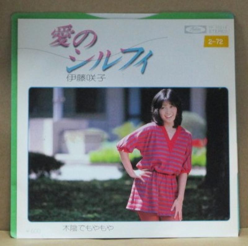 """伊藤咲子/愛のシルフィの7インチレコード通販・販売ならサウンドファインダー"""""""